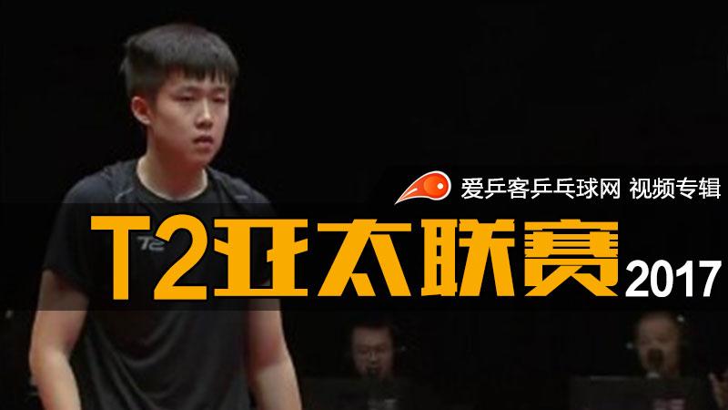 2017年T2亚太乒乓球联赛