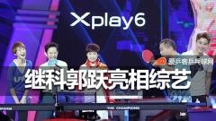 张继科郭跃亮相综艺节目,获胜得世界杯入场券