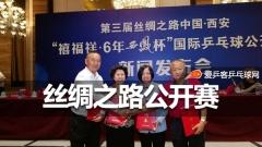 第三届丝绸之路国际乒乓球公开赛将于9月举行!
