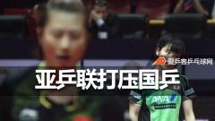 亚乒联打压国乒!平野保送决赛,丁宁刘诗雯提前相遇?