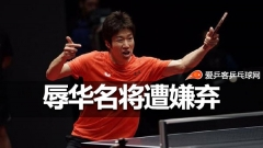 日本辱华名将连续输球遭本国球迷嫌弃:只会说大话