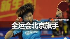 北京乒羽中心:旗手基本是丁宁,龙蟒配男双!