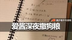 江宏杰晒爱妻甜蜜留言!爱酱中文写得超可爱