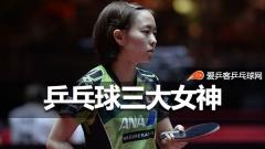 乒乓球界三大最美女神,中日韩你更喜欢哪一个?