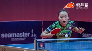 伊藤美诚VS桥本帆乃香 2017保加利亚乒乓球公开赛 女单半决赛视频