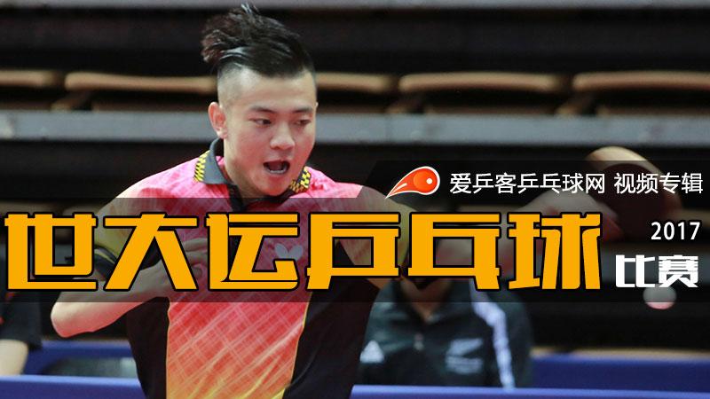 2017年世界大学生运动会乒乓球比赛