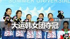 大运会 | 韩国女团3-2日本夺金,田志希成最大功臣!