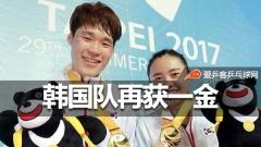 大运会 | 韩国再添金!田志希张宇镇混双登顶