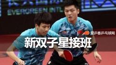 当张继科马龙老去,国乒新一代双子星开始接班!