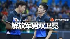 全运会男双 | 樊振东组合成功卫冕!决赛4-3力克马龙/许昕