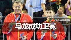 全运男单 | 马龙4-2力克樊振东卫冕,成全运乒球男单第一人