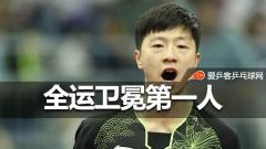 """马龙卫冕成全运乒乓赛场第一人:""""我还要继续打下去"""""""