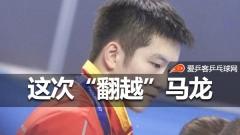 """樊振东:每场比赛我都在想,就在这次""""翻越""""马龙吧"""
