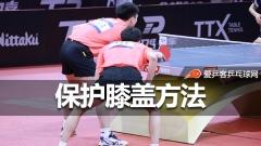 膝关节受力过重受伤?看看这三大打球保护膝盖方法!