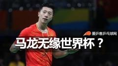 马龙或无缘2017世界杯?国际乒联仍在调查罢赛事件