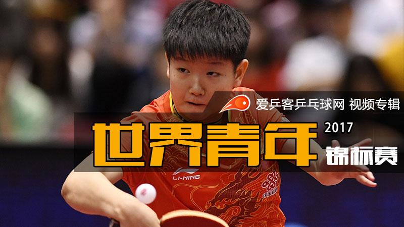 2017年世界青年乒乓球锦标赛