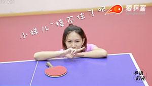 和美女一起练习乒乓球发球配合战术!高抛发球用法你知道多少?