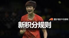 新积分规则丁宁仅排第18,TOP20日本8人中国3人