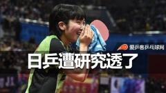 只需半年!刚刚崛起的日本乒乓又被我们研究透了