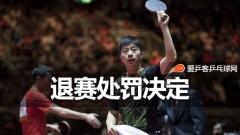 国际乒联处罚男乒退赛事件:取消禁赛,罚款2万美金