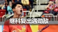 张继科复出遭遇新科世界杯冠军,巅峰期三次输他!