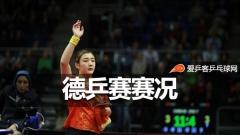 德乒赛 | 陈梦4-3逆转朱雨玲夺冠,奥恰4-3波尔封王