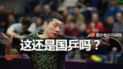 这还是国乒吗?1-8惨败恐全军覆灭,没刘国梁后全队在走下坡路