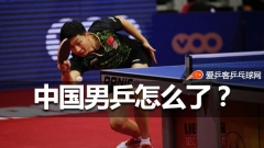国际乒联:中国男乒怎么了,统治时代将结束?