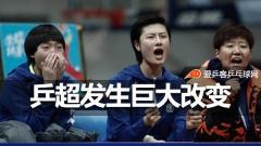 喜讯!国乒惨败后央视名记透露重磅消息,中国乒超发生了巨大改变