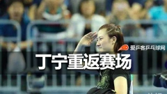 瑞典赛 | 丁宁守上半区迎日本3女将,夺冠即重返第一