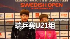瑞乒赛U21组 | 国乒包揽女单四强,张瑞夺冠