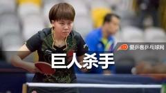 """3年连胜3大奥运主力!陈幸同成""""巨人杀手"""""""