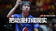 超越福原爱!乒乓一哥成中国球迷最爱的日本球员