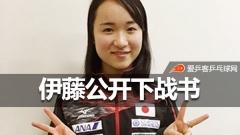 伊藤美诚公开下战书:望东京奥运中国人站颁奖台低处