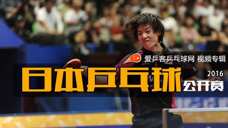 2016年日本乒乓球公开赛
