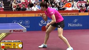 丁宁VS郑怡静 2016日本乒乓球公开赛 女单半决赛视频