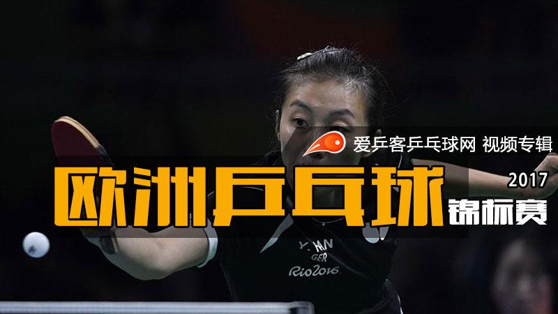 2017年欧洲乒乓球锦标赛