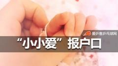 福原爱老公为爱女报户口:现在更确定是自己女儿