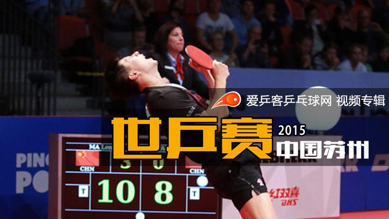 2015年乒乓球世界锦标赛
