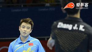 张继科VS王皓 2012奥运会乒乓球赛 男单决赛视频