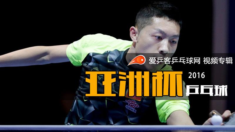 2016年乒乓球亚洲杯