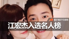 江宏杰入选10大热搜名人!网友:都是福原爱的功劳