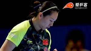 李晓霞VS冯天薇 2016亚洲杯 女单半决赛视频
