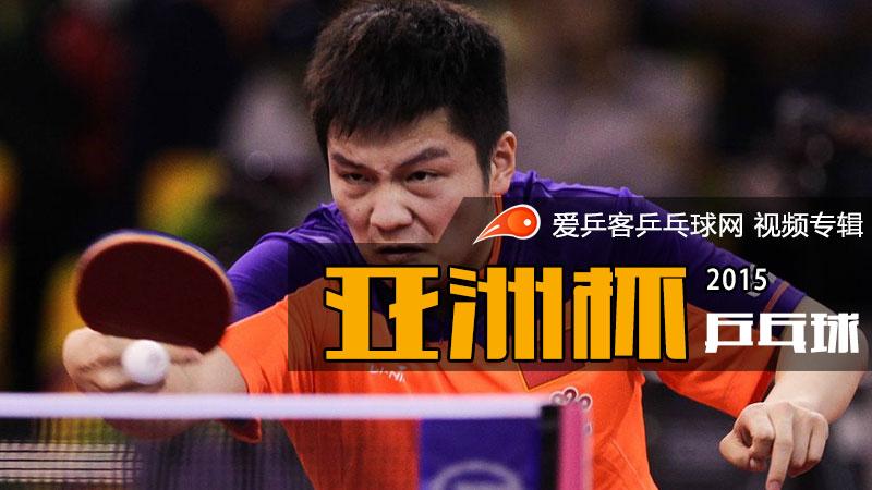 2015年乒乓球亚洲杯