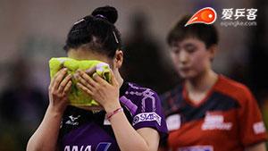 冯天薇VS福原爱 2015亚洲杯 女单半决赛视频