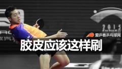 有80%的乒乓球友还不知道,胶皮应该怎么刷才更好打!