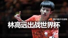 林高远连胜周雨闫安获团体世界杯资格,另3人待选