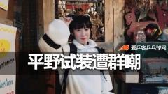 日本17岁天才少女疯狂试装遭群嘲:球场上赢不了国乒才想在秀场赢
