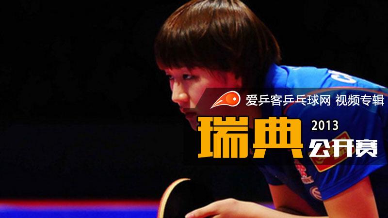 2013年瑞典乒乓球公开赛