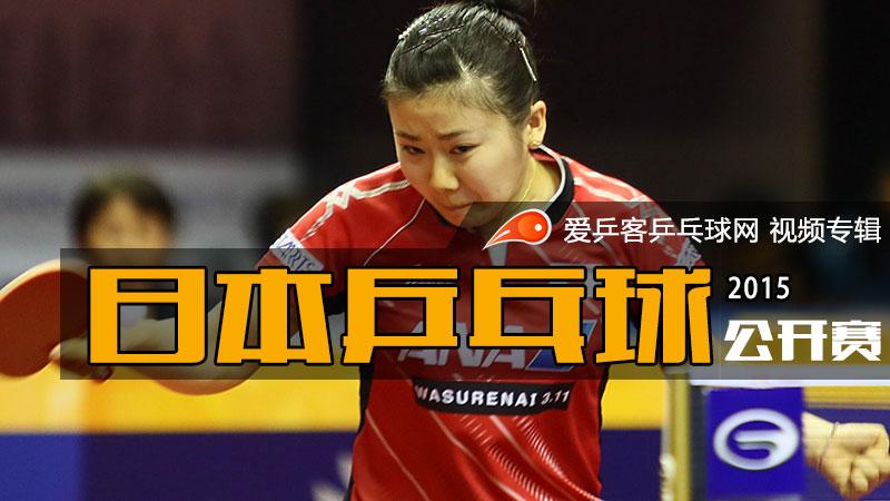 2015年日本乒乓球公开赛